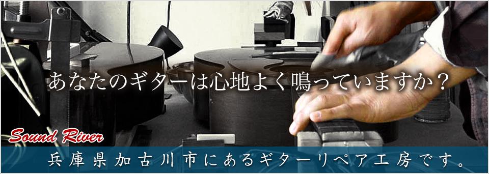 兵庫県の加古川でアコースティックギターをメインとしたリペアをやっています